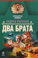 Андрей Романов Два брата 978-5-699-35243-2