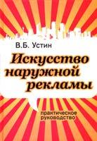 Устин Виталий Искусство наружной рекламы. Практическое руководство 978-5-17-058630-1