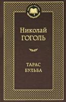 Гоголь Николай Тарас Бульба 978-5-389-04899-7