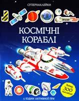Тадхоуп Саймон Космічні кораблі. Супернаклейки 978-617-526-720-2