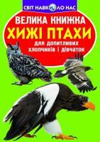 Зав'язкін Олег Велика книжка. Хижі птахи 978-617-7352-49-4
