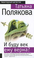 Татьяна Полякова И буду век ему верна? 978-5-699-38297-2