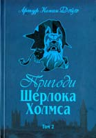 Дойль Артур Конан Пригоди Шерлока Холмса Том 2 978-966-01-0449-5