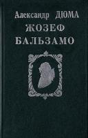 Дюма Александр Жозеф Бальзамо. В 2 т. Т. 2 5-87174-048-0