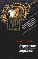 Наталья Солнцева Этрусское зеркало 978-5-699-24683-0