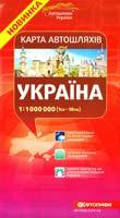 Україна : Карта автошляхів : 1:1000 000 (1см=10км) 978-617-670-509-3