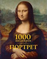 Чарльз Виктория, Х.,Карл,Клаус 1000 шедевров. Портрет 978-5-389-06569-7