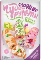 Бойко Элина Сладкие чудо-рулеты 978-617-12-1070-7