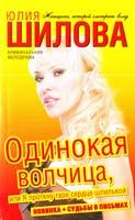 Шилова Юлия Одинокая волчица, или Я проткну твоё сердце шпилькой 978-5-17-062429-4