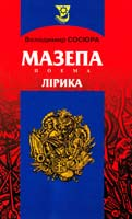 Сосюра Володимир Мазепа. Поема 966-578-002-6
