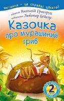 Григорук Анатолій Іванович Казочка про мурашиний гриб : 2 — читаю з допомогою : вірш 978-966-10-5353-2