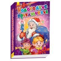 Геннадій Меламед Новорічні історії: Новогодние приключения (р) 978-966-747-318-1