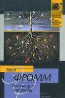 Эрих Фромм Революция надежды 5-17-037372-4, 5-9713-2297-4