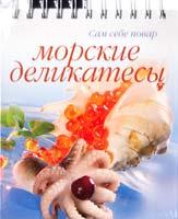 Першина Светлана Морские деликатесы (на спирали) 5-8029-1174-3