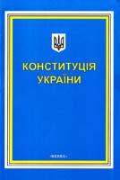 Україна. Закони Конституція України: Із змінами, внесеними згідно із Законом N 2222-IV від 08.12.2004 p. 966-8263-02-2