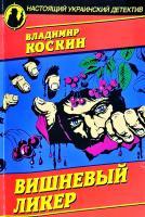 Коскин Владимир Вишневый ликер 978-966-498-505-2