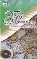 Упоряд. Петринка Л. Усі географічні назви. 966-404-420-2