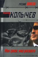 Владимир Колычев Мои грехи, моя расплата 978-5-699-35918-9