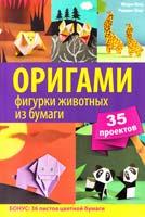 ОНО Мэри, ОНО Рошин Оригами. Фигурки животных из бумаги. 35 проектов 978-966-14-3904-6