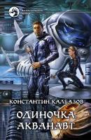 Калбазов Константин Одиночка. Акванавт 978-5-9922-1953-1