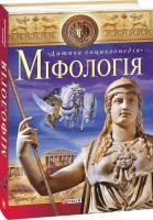 Єрмановська Ганна Міфологія 978-966-03-6292-5