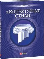 Мария Згурская Архитектурные стили 978-966-03-6269-7