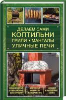 Подольский Юрий Делаем сами коптильни, грили, мангалы, уличные печи 978-617-12-1671-6