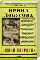 Лобусова Ирина Змей Сварога 978-966-03-9132-1