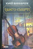 Винничук Юрій Танго смерті 978-966-03-7965-7