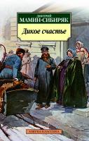 Мамин-Сибиряк Дмитрий Дикое счастье 978-5-389-07375-3
