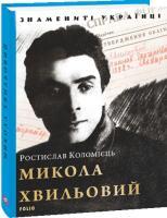 Коломієць Ростислав Микола Хвильовий 978-966-03-8837-6
