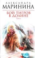 Маринина Александра Бой тигров в долине: роман в 2-х т. Т. 2 978-5-699-55179-8