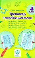 Гребенькова Лілія Тренажер з української мови. 4 клас 978-617-686-504-9