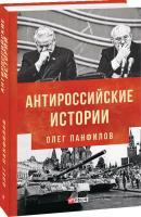 Панфилов Олег Антироссийские истории 978-966-03-8548-1