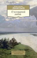 Леонтьев Константин О всемирной любви 978-5-389-15185-7