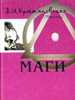 Крыжановская (Рочестер) Вера Маги 5-902139-02-3