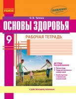 Тагліна О.В. Основы здоровья.9 класс: рабочая тетрадь