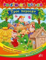 Конобевська Ольга Троє поросят 978-966-284-244-9