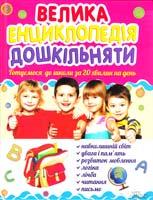 Ісаєнко Ольга Велика енциклопедія дошкільняти. Готуємося до школи за 20 хвилин на день 978-966-14-6885-5