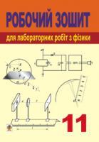 Засєкіна Тетяна Миколаївна Фізика робочий зошит для лабораторних робіт 11 клас (фізико-математичний профіль). 978-966-408-297-3