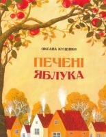 Куценко Оксана Печені яблука 978-617-7262-01-4