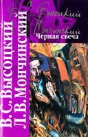 Владимир Высоцкий, Леонид Мончинский Черная свеча 978-5-17-047371-7