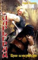 Посняков Андрей Царьград. Враг императора 978-5-9942-0343-9