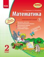 Скворцова С.О., Онопрієнко О.В. Математика. 2 клас. Навчальний зошит: У 3 частинах (Частина 1)