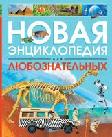 Коуп Роберт Новая энциклопедия для любознательных 978-5-389-12979-5
