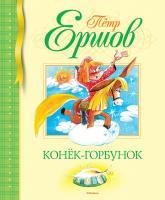 Ершов Пётр Конек-Горбунок 978-5-389-10071-8