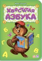 Сонечко Ірина Хвостатая азбука