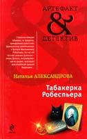 Александрова Наталья Табакерка Робеспьера 978-5-699-60358-9
