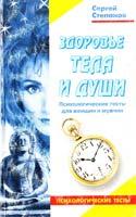 Степанов Сергей Здоровье тела и души. Психологические тесты для женщин и мужчин 5-224-01950-8