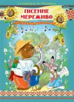 Островерхий Іван Леонтійович Пісенне мереживо: Пісні для дітей дошкільного віку 978-966-10-1419-9